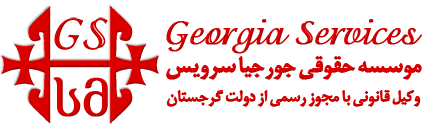 Georgian-Services-logo-Jadid5 Welcome To Georgia Services